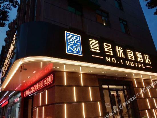 壹号优客酒店(东莞企石店)(原海愉商务酒店)