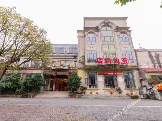 玉仙酒店(重庆高铁西站店)