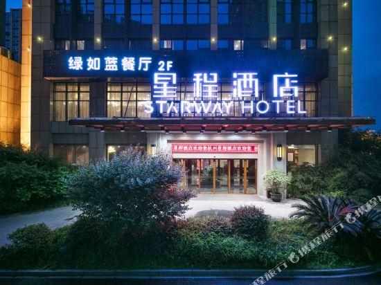 星程酒店(杭州运河万达广场店)