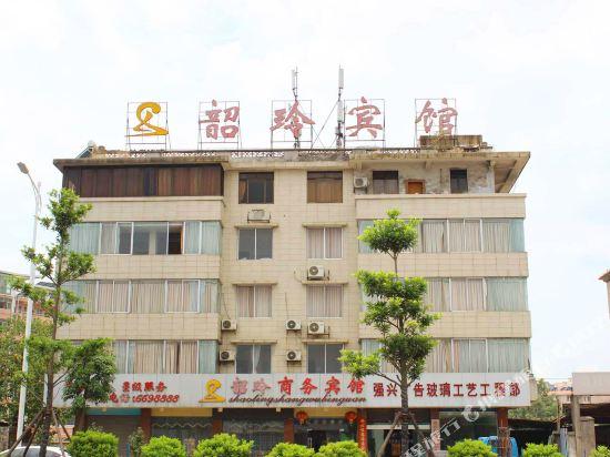 韶关韶玲商务宾馆