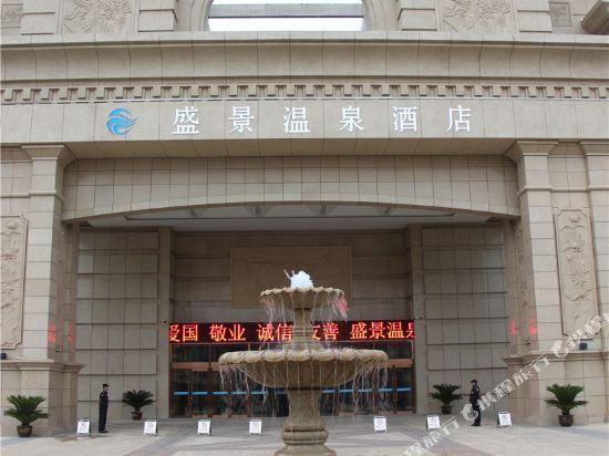 聊城盛景温泉酒店