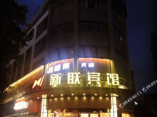 新联宾馆(南京湖南路玄武湖景区店)
