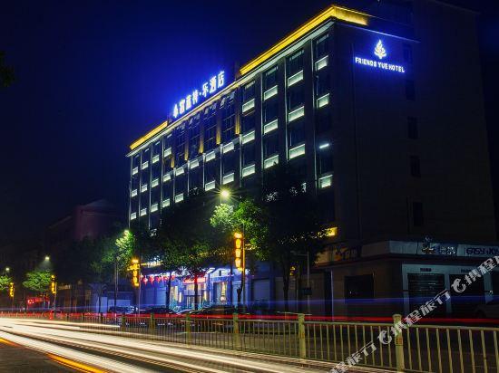 慈利富蓝特乐酒店