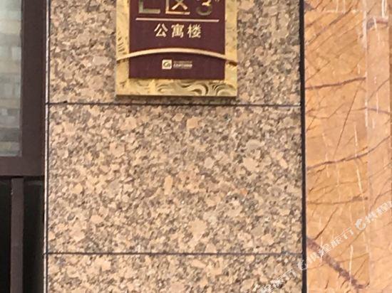 澜公馆酒店公寓(福州海峡会展中心店)
