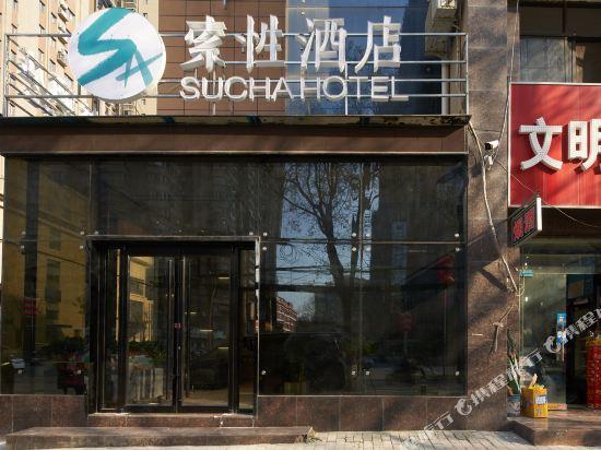 索性酒店(西安小雁塔南稍门地铁站店)