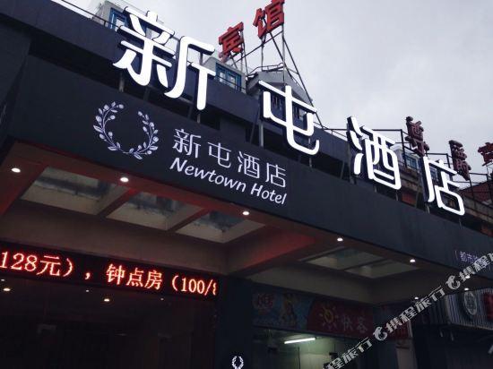 上海新屯酒店