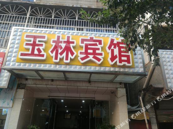 绍兴玉林宾馆