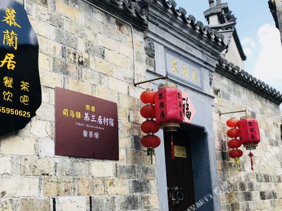 西递司马驿·慕兰居村宿