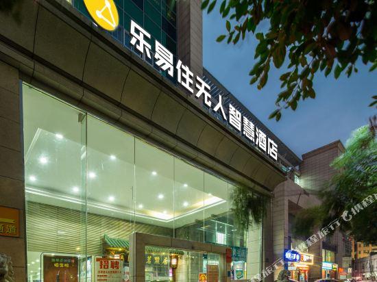 乐易住无人智慧酒店(广州嘉禾望岗地铁站店)