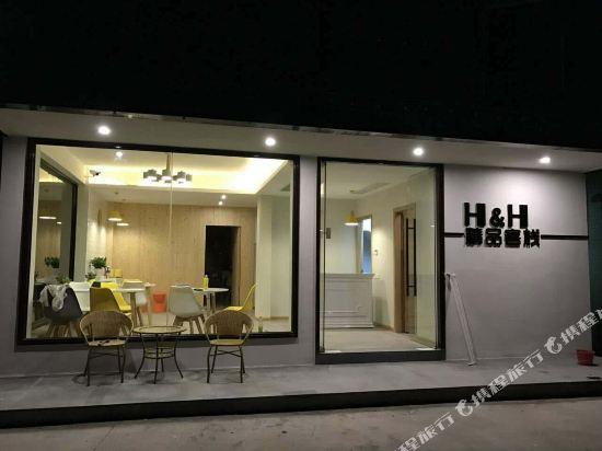 珠海横琴H&H精品客栈