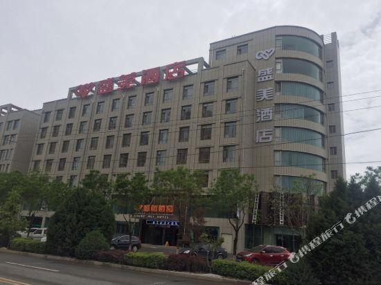 榆中盛美酒店