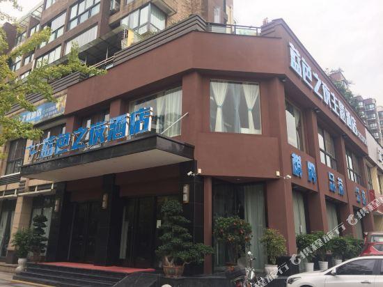 重庆蓝色之夜酒店