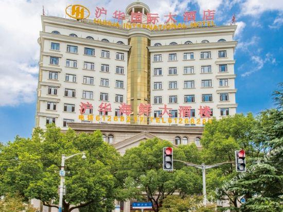 沪华国际大酒店(上海鹤庆路店)