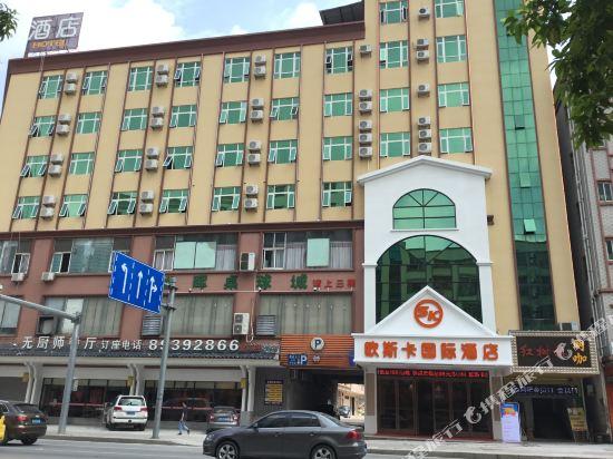 欧斯卡国际酒店(东莞黄江大道宝湖店)