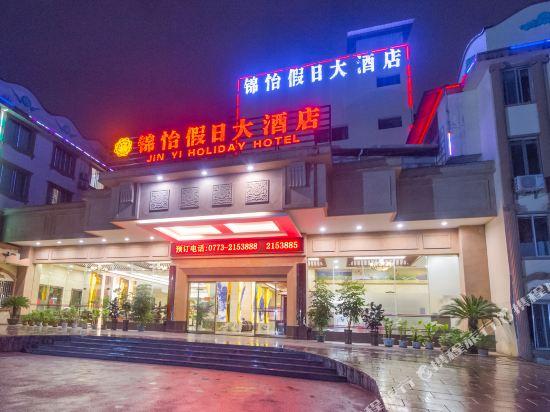 桂林锦怡假日大酒店