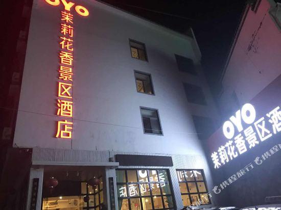 黄山茉莉花香景区酒店