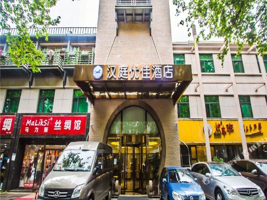 汉庭优佳酒店(杭州西湖断桥店)
