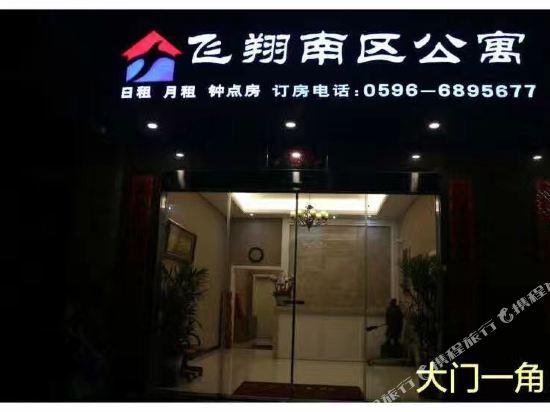 龙海飞翔南区公寓