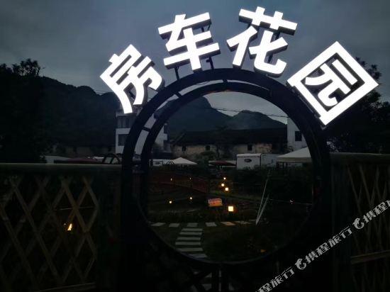 浦江房车花园民宿