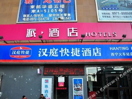 派酒店(西宁火车站店)