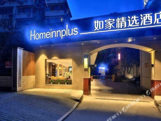 如家精选酒店(杭州武林广场沈塘桥地铁站店)