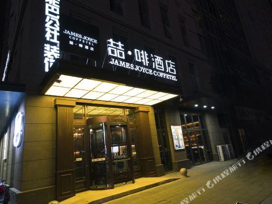 喆啡酒店(石家庄中山东路南三条平安大街地铁站店)