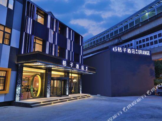 桔子酒店·精选(上海交大江川路地铁站店)