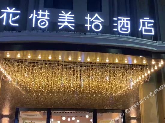 苏州花惜美拾酒店