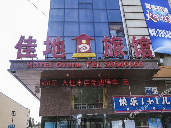 大连佳地旅馆
