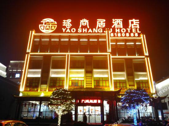 乳源瑶尚居酒店