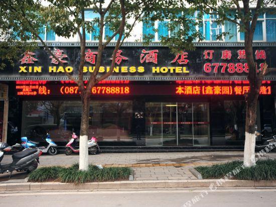 石林鑫豪商务酒店