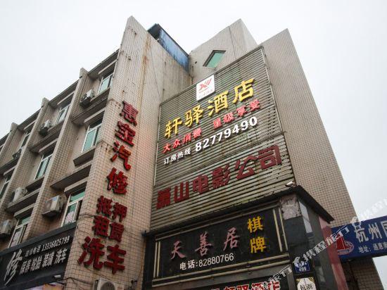 杭州轩驿酒店