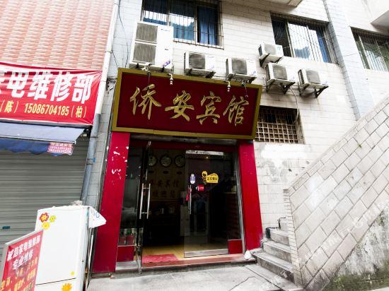 重庆侨安宾馆