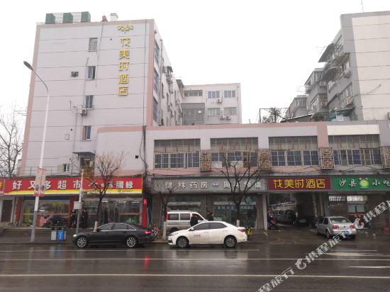 花美时酒店(南京火车站北广场店)