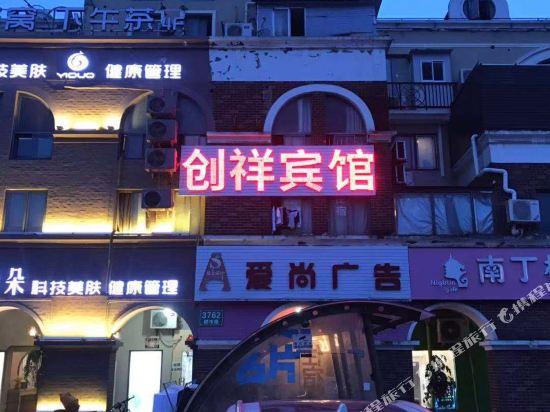 上海创祥宾馆