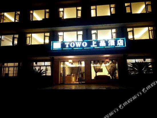 TOWO上品酒店(蜀南竹海店)