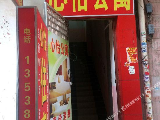 广州心怡公寓