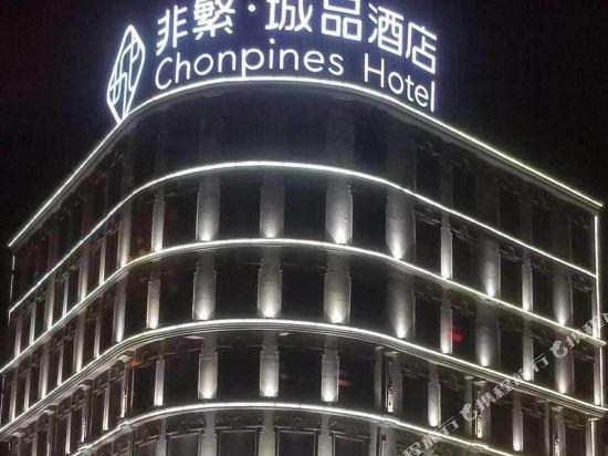 非繁城品酒店(庄河黄海大街店)