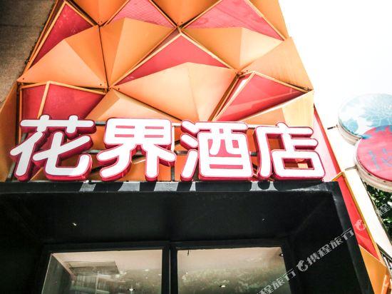 花界酒店(厦门中山路店)(原轮渡店))