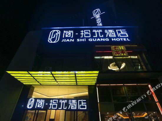 简·拾光酒店(东莞南城步行街店)