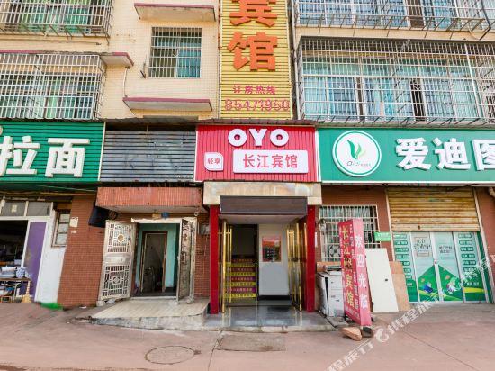 长沙县长江宾馆