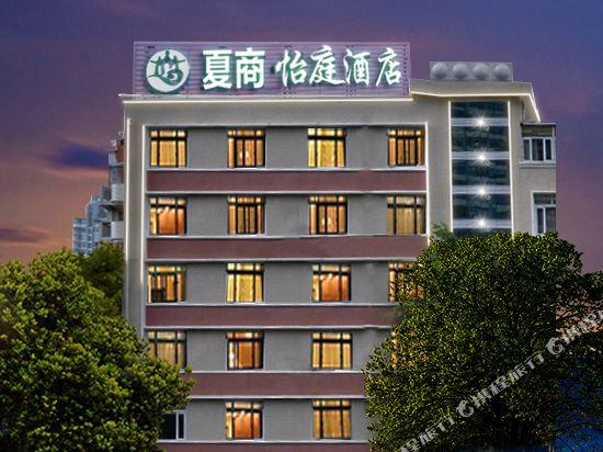 夏商·怡庭商务酒店(厦门莲花路口地铁站店)