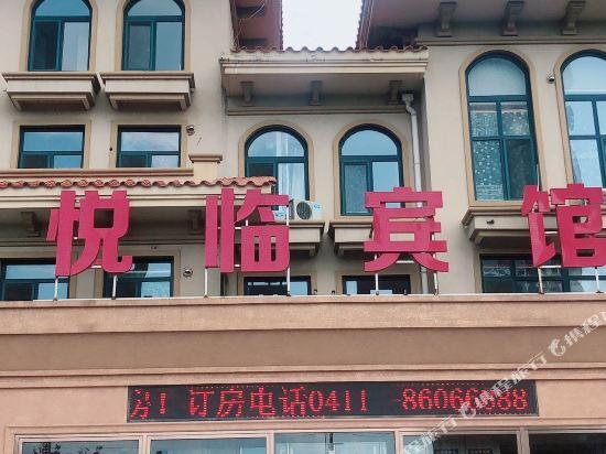 庄河悦临宾馆