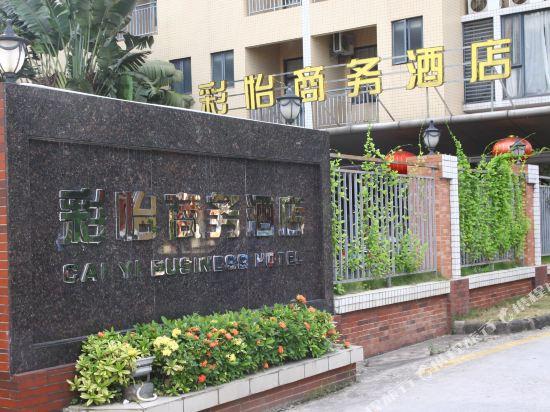 东莞彩怡商务酒店