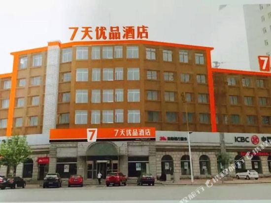7天优品酒店(庄河黄海大街店)