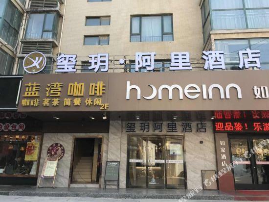 南京玺玥·阿里酒店