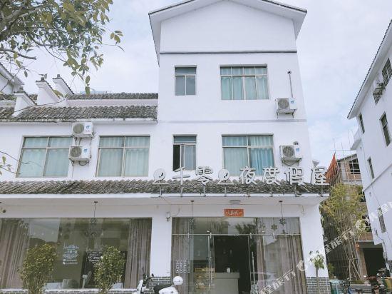 丹霞山一千零一夜度假屋