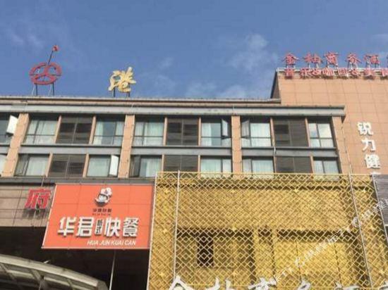 台州金柚商务酒店