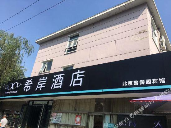 希岸酒店(北京首经贸地铁站新天坛医院店)