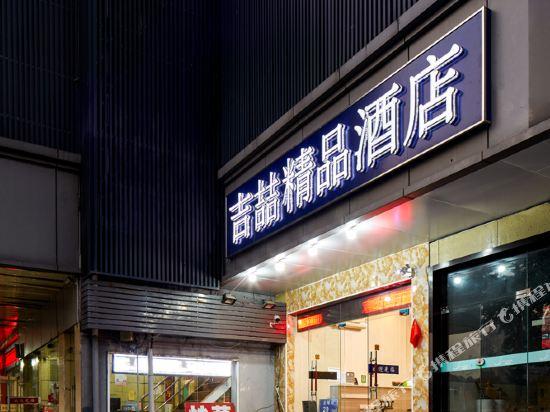 南京吉喆精品酒店